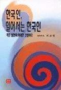 한국인, 일어서는 한국인