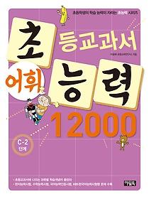 초등교과서 어휘능력 12000 (C-2단계)