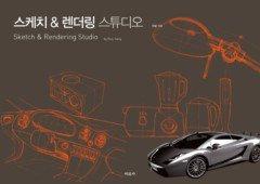 스케치 & 렌더링 스튜디오