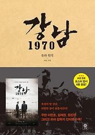 강남 1970