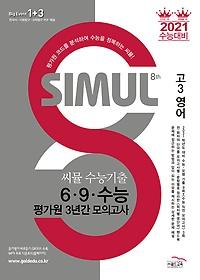 "<font title=""Simul 씨뮬 8th 수능기출 6 9 수능 평가원 3년간 모의고사 고 3 영어 (2020)"">Simul 씨뮬 8th 수능기출 6 9 수능 평가원 ...</font>"