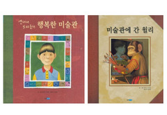 앤서니 브라운의 행복한 미술관 + 미술관에 간 윌리 (전2권 패키지)