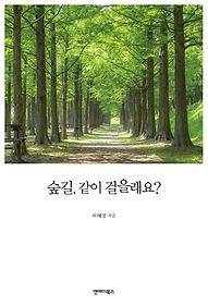 숲길, 같이 걸을래요?