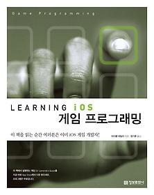 LEARNING iOS 게임 프로그래밍