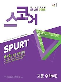 스코어 SPURT CORE 고등 수학 (하/ 2019)