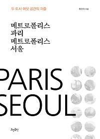 메트로폴리스 파리 메트로폴리스 서울