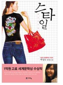 스타일 - 2008년 제4회 세계문학상 수상작