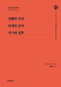 선행과 자선 / 인내의 유익 / 시기와 질투