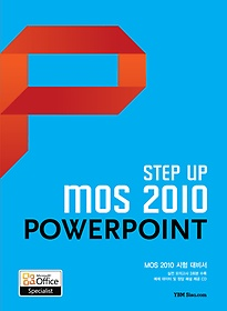 (Step up MOS 2010) Power point