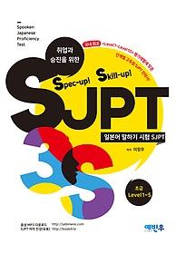 Spec-up! Skill-up! SJPT 초급 레벨 1~5