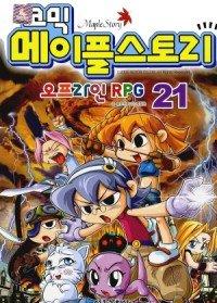 (코믹) 메이플 스토리 : 오프라인 RPG. 21