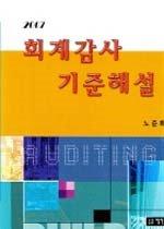 회계감사 기준해설 (2007)