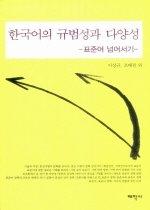 한국어 규범성과 다양성