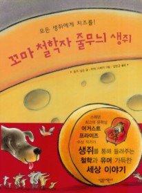 꼬마 철학자 줄무늬 생쥐
