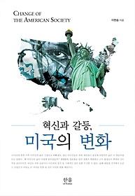 혁신과 갈등, 미국의 변화