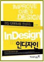 """<font title=""""편집 디자이너를 완성하는 Indesign 인디자인"""">편집 디자이너를 완성하는 Indesign 인디자...</font>"""