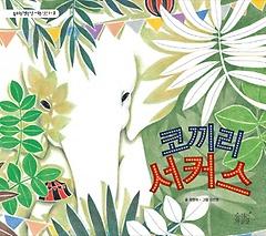 코끼리 서커스