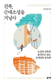 건축, 근대소설을 거닐다  : 소설과 건축의 콜라주로 읽는 근대건축 풍속화