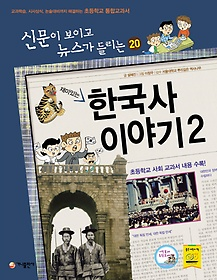재미있는 한국사 이야기 2