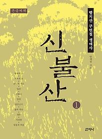 신불산 1 (큰글씨책)