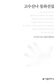 고수산나 동화선집