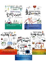 재밌어서 밤새읽는 시리즈 과학패키지 전5권
