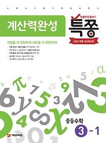 "<font title=""특별하게 쫑내기 특쫑 계산력완성 중등수학 3-1 (2021년용)"">특별하게 쫑내기 특쫑 계산력완성 중등수학...</font>"