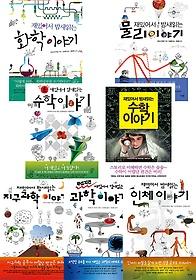 재밌어서 밤새읽는 시리즈 전7권 패키지
