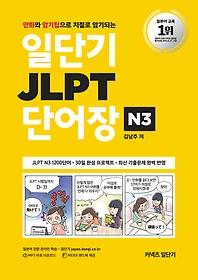 일단기 JLPT 단어장 N3
