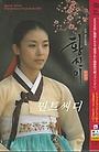황진이 (DVD-OST)