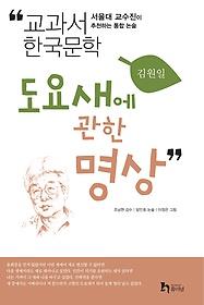 김원일 3 - 도요새에 관한 명상