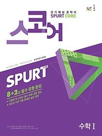 스코어 SPURT CORE 수학 1