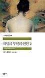 채털리 부인의 연인 2(초판본)/268