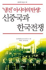 냉전 아시아의 탄생