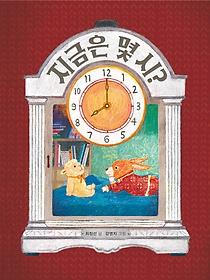지금은 몇 시?