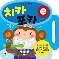치카포카 - 미니 사운드북