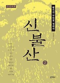 신불산 2 (큰글씨책)