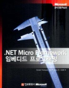 .NET Micro Framework 임베디드 프로그래밍