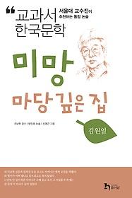 김원일 1 - 미망 마당 깊은집
