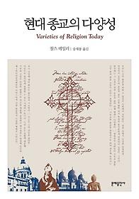 현대 종교의 다양성
