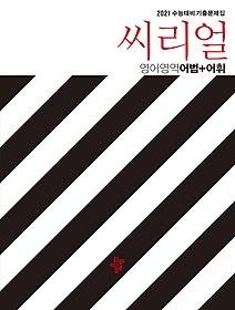 씨리얼 영어영역 어법 + 어휘 (2020)