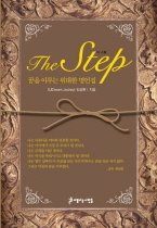 �� ���� THE STEP