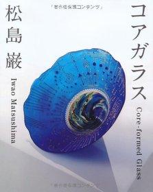 コアガラス―Core?formed Glass