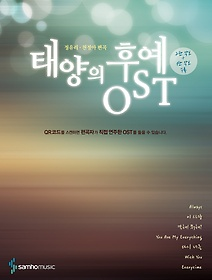 태양의 후예 OST - 2단 악보 + 1단 악보