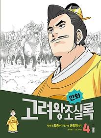 만화 고려왕조실록 4