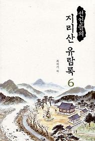 지리산 유람록 6