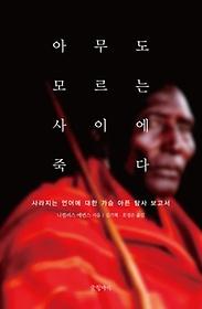아무도 모르는 사이에 죽다 :사라지는 언어에 대한 가슴 아픈 탐사 보고서