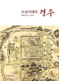 조선시대의 경주