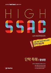 하이싹 HIGH SSAC 단락 독해 완성편