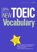 문덕의 NEW TOEIC Vocabulary